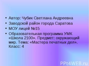 Автор: Чубик Светлана АндреевнаЗаводской район города СаратоваМОУ лицей №15Образ