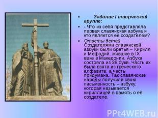 Задание I творческой группе: - Что из себя представляла первая славянская азбука