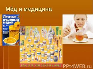 Мёд и медицина