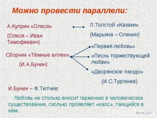 Можно провести параллели: А.Куприн «Олеся»(Олеся – Иван Тимофеевич)Л.Толстой «Ка