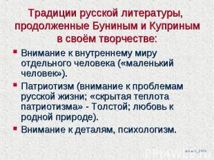 Традиции русской литературы, продолженные Буниным и Куприным в своём творчестве: