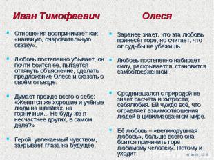 Иван Тимофеевич Олеся Отношения воспринимает как «наивную, очаровательную сказку