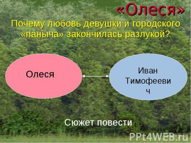 «Олеся» Почему любовь девушки и городского «паныча» закончилась разлукой?