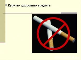 Курить- здоровью вредить