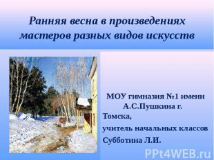 Ранняя весна в произведениях мастеров разных видов искусств МОУ гимназия №1 имен