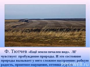 Ф. Тютчев «Ещё земли печален вид». ЛГ чувствует пробуждение природы. И это состо