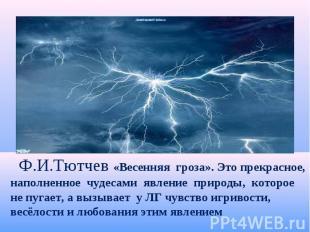 Ф.И.Тютчев «Весенняя гроза». Это прекрасное, наполненное чудесами явление природ