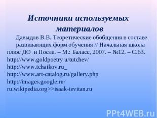 Источники используемых материалов Давыдов В.В. Теоретические обобщения в составе