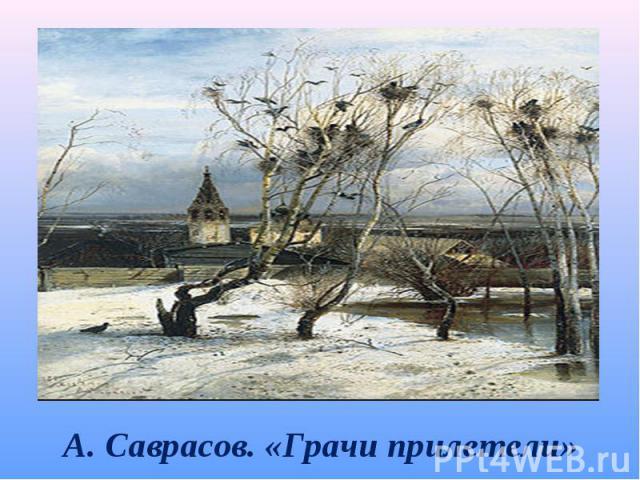 А. Саврасов. «Грачи прилетели»