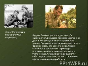 Федот Евграфович Васков (Андрей Мартынов) Федоту Васкову тридцать два года. Он з