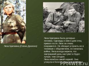 Лиза Бричкина (Елена Драпеко)Лиза Бричкина была дочерью лесника. Однажды к ним в