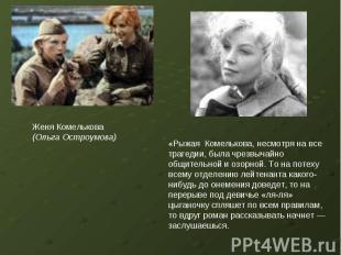 Женя Комелькова (Ольга Остроумова)«Рыжая Комелькова, несмотря на все трагедии, б