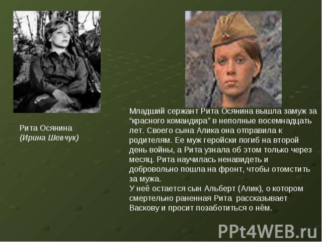 """Рита Осянина (Ирина Шевчук)Младший сержант Рита Осянина вышла замуж за """"красного командира"""" в неполные восемнадцать лет. Своего сына Алика она отправила к родителям. Ее муж геройски погиб на второй день войны, а Рита узнала об этом только через меся…"""