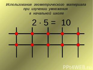 Использование геометрического материала при изучении умножения в начальной школе