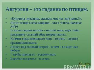 Авгургия – это гадание по птицам. «Кукушка, кукушка, сколько мне лет ещё жить?».