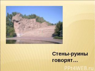 Стены-руиныговорят…