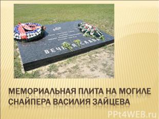 Мемориальная плита на могиле снайпера Василия Зайцева