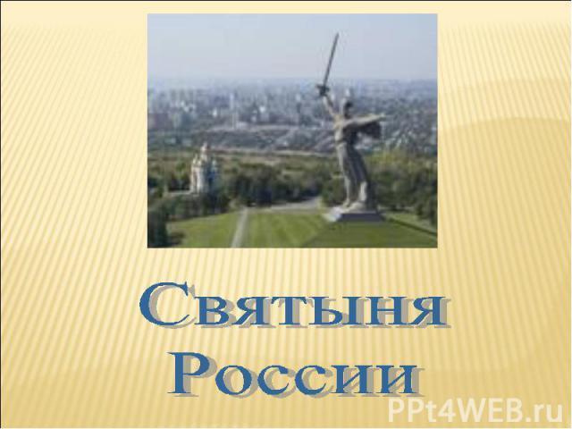 Святыня России
