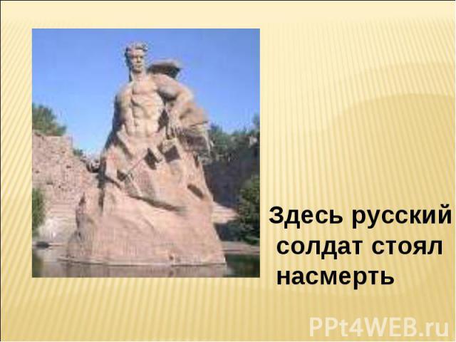 Здесь русский солдат стоял насмерть