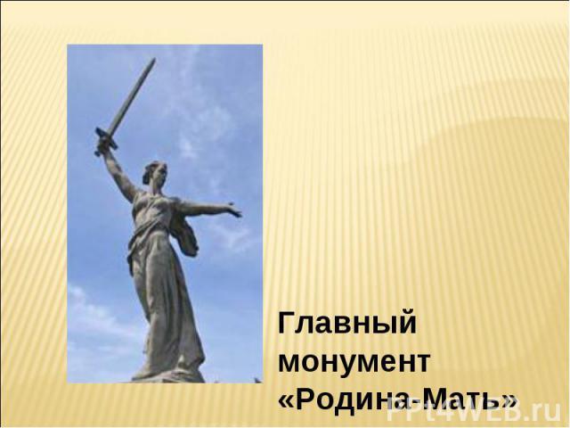 Главный монумент «Родина-Мать»