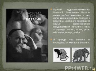 Русский художник-анималист Василий Алексеевич Ватагин очень любил животных и всю