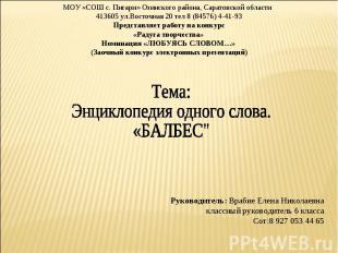 МОУ «СОШ с. Пигари» Озинского района, Саратовской области 413605 ул.Восточная 20