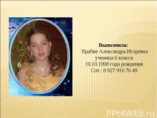 Выполнила: Врабие Александра Игоревнаученица 6 класса19.10.1998 года рожденияСот