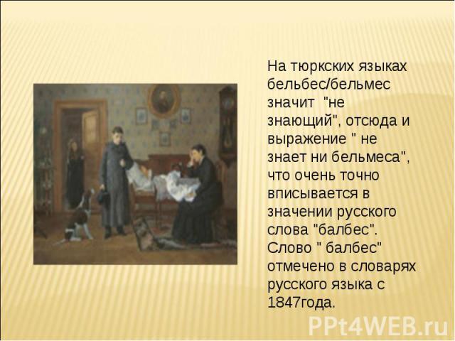 На тюркских языках бельбес/бельмес значит