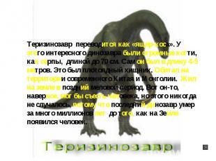 Теризинозавр переводится как «ящер-коса». У этого интересного динозавра были огр