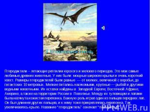 Птеродактили – летающие рептилии юрского и мелового периодов. Это мои самые люби