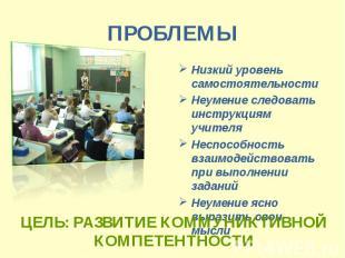 ПРОБЛЕМЫ Низкий уровень самостоятельностиНеумение следовать инструкциям учителяН