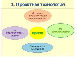 1. Проектная технология