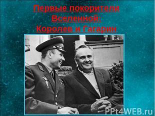 Первые покорители Вселенной:Королев и Гагарин