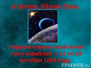 А.Леонов. Вблизи Луны. Первый совместный полет трех кораблей с 11 по 18 октября