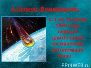 А.Леонов. Возвращение. С 1 по 19 июня 1969 года первый длительный космический ав