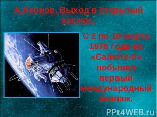 А.Леонов. Выход в открытый космос.С 2 по 10 марта 1978 года на «Салюте-6» побыва