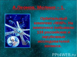 А.Леонов. Молния – 1. Орбитальный комплекс «МИР». На комплексе побывали 139 росс