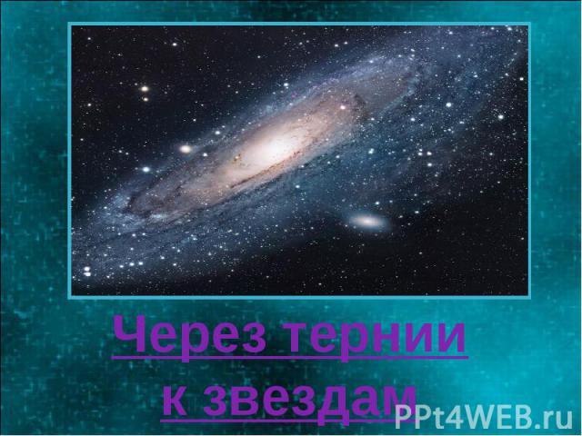 Через тернии к звездам
