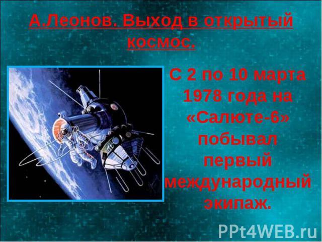 А.Леонов. Выход в открытый космос.С 2 по 10 марта 1978 года на «Салюте-6» побывал первый международный экипаж.