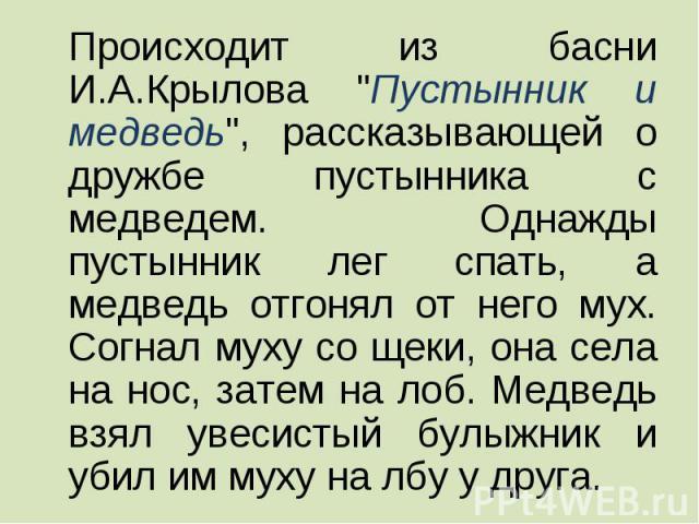 Происходит из басни И.А.Крылова