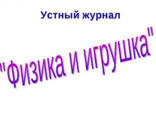"""Устный журнал """"Физика и игрушка"""""""
