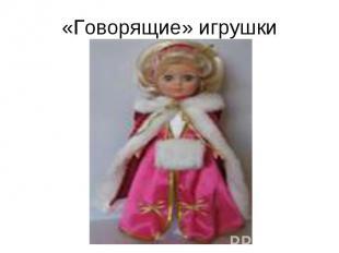 «Говорящие» игрушки
