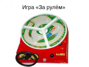 Игра «За рулём»