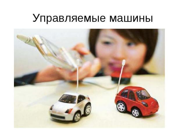 Управляемые машины