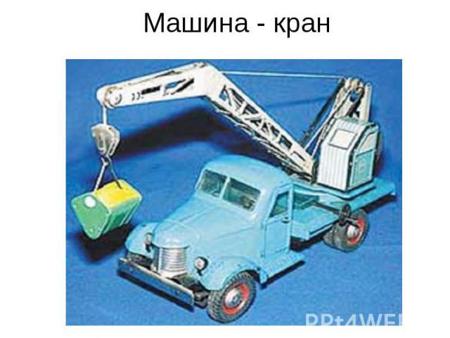Машина - кран