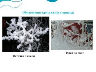 Образование кристаллов в природеВеточка с инеемИней на окне