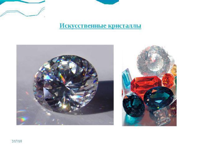 Искусственные кристаллы