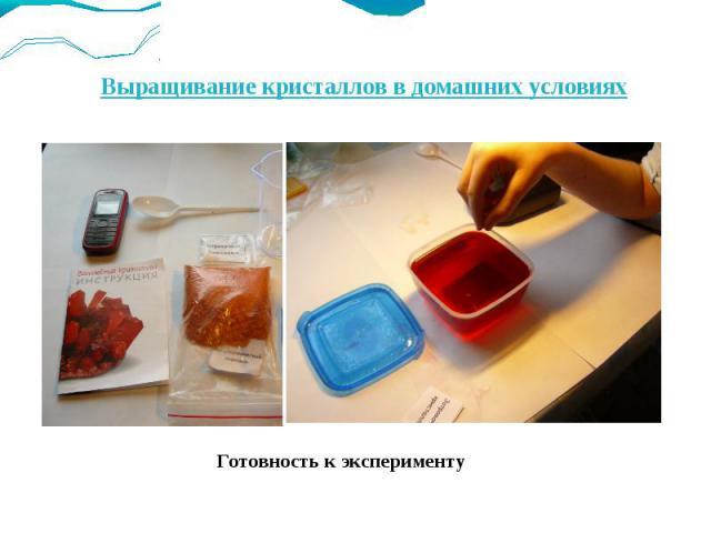 Выращивание кристаллов в домашних условияхГотовность к эксперименту