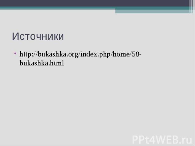 Источники http://bukashka.org/index.php/home/58-bukashka.html