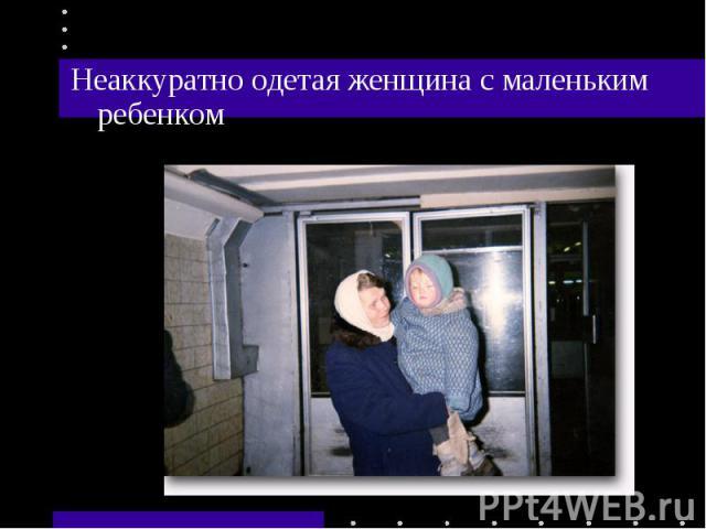 Неаккуратно одетая женщина с маленьким ребенком
